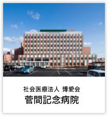 社会医療法人 博愛会 菅間記念病院