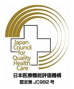 日本医療機能評価機構認定第JC982号