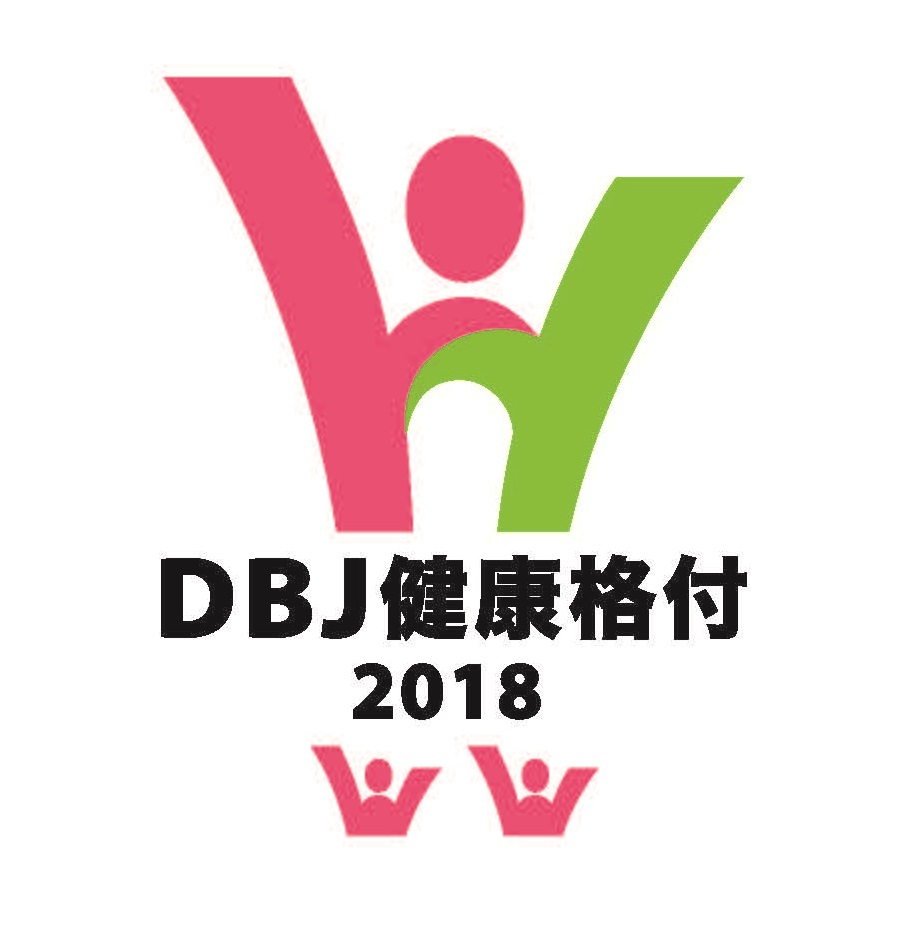 DBJ健康経営(ヘルスマネジメント)格付