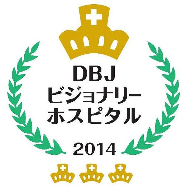 DBK Jビジョナリーホスピタル 2014