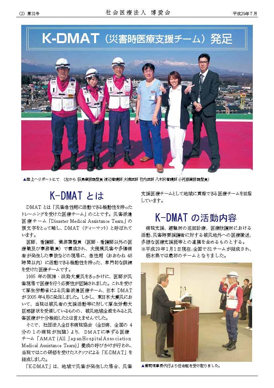 博愛会広報誌31号 K-DMATが発足