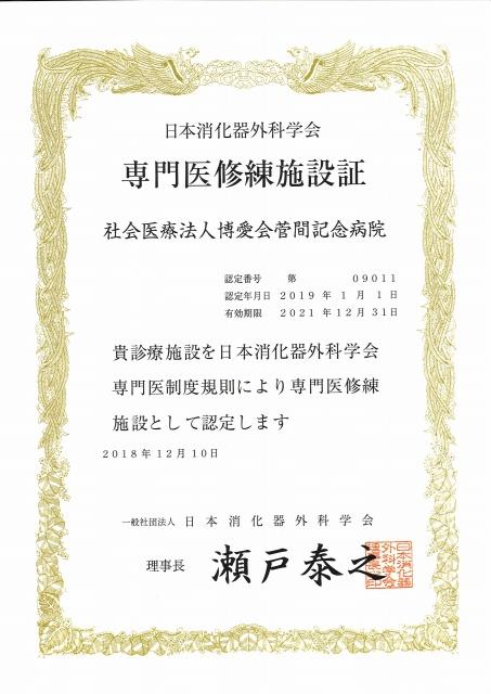 日本消化器外科学会 専門医修練施設証