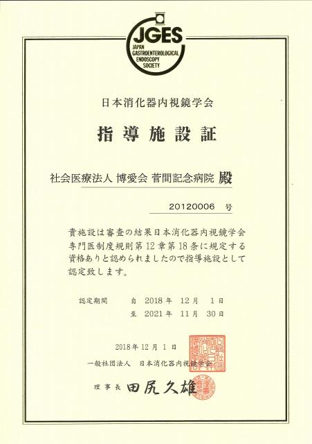 日本消化器内視鏡学会 指導施設