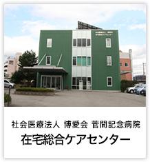 社会医療法人 博愛会 菅間記念病院 在宅総合ケアセンター