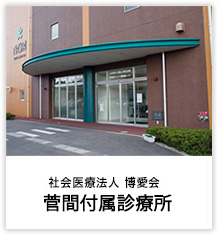 社会医療法人 博愛会 那須塩原クリニック・健康増進センター